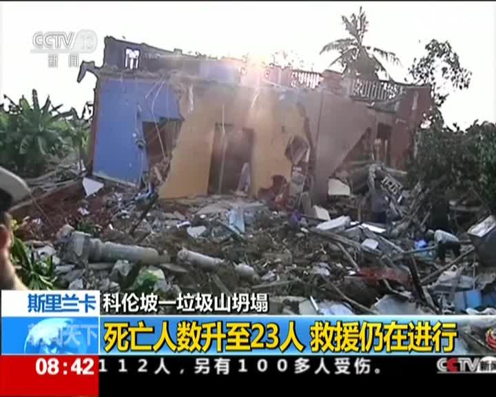 斯里兰卡一垃圾山坍塌 死亡人数升至23人