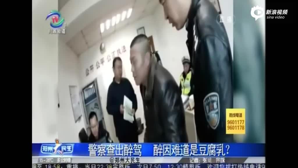 """男子醉驾被查处 豆腐乳惨""""背黑锅"""""""