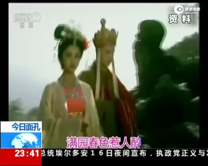 86版《西游记》总导演杨洁去世:曾填词经典插曲《女儿