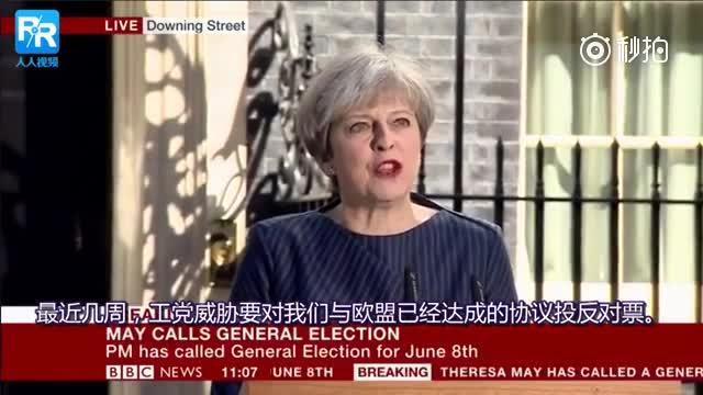 英国首相宣布寻求提前大选