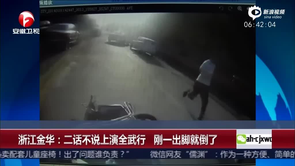监控:男子为被撞父母报仇 刚出手脚折了