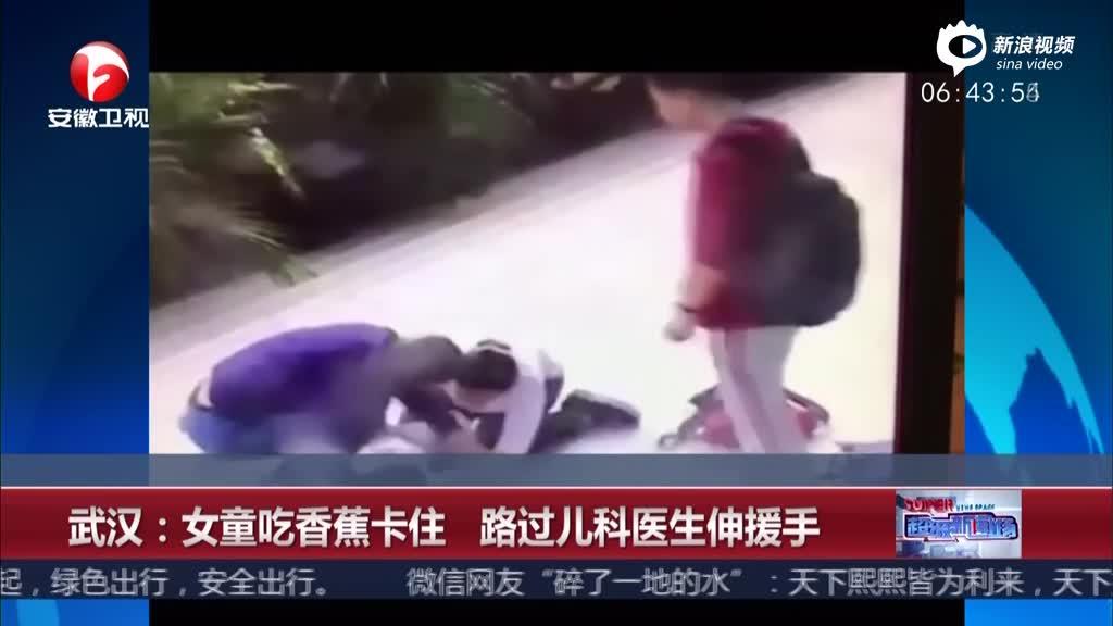 监控:女童吃香蕉卡住喉咙 路过儿科医生伸援手