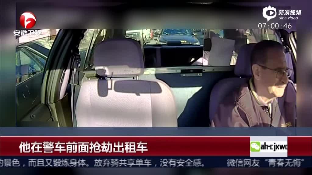 监控:劫匪在警车前面抢劫出租车