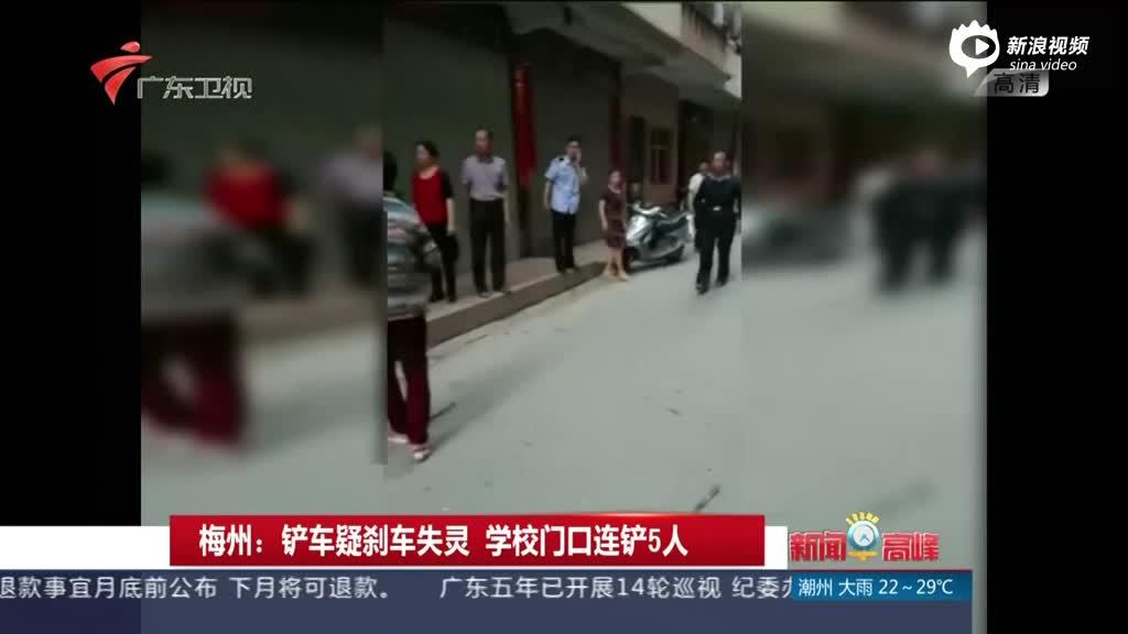 现场:铲车疑刹车失灵 学校门口连铲5人
