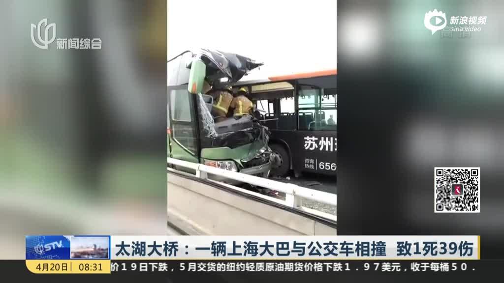 现场:一辆上海大巴与公交车相撞 致1死39伤