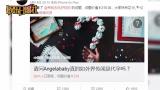 视频:卓伟曝baby代孕?工作室辟谣称不接受恶意引导