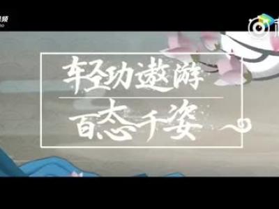 《剑网3:指尖江湖》2017年内上线