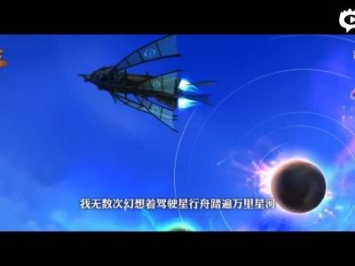 《天衍录》星域战船来袭