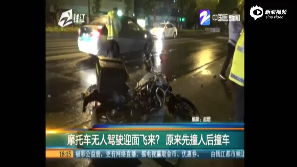 摩托车无人驾驶迎面飞来 原来先撞人后撞车
