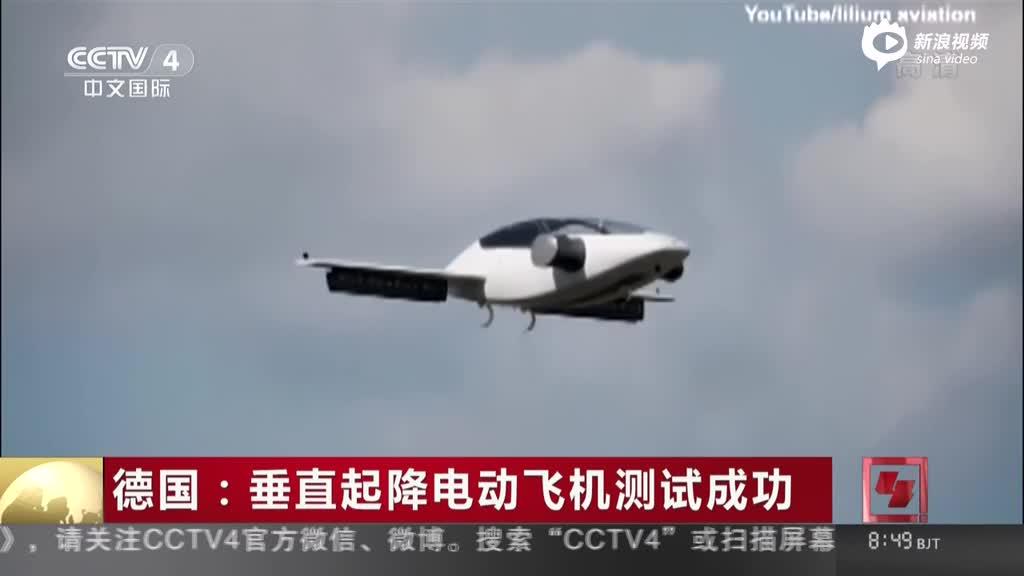 分享至朋友圈 标签: 中国新闻 简介: 德国:垂直起降电动飞机测试成功