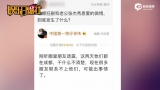 视频:谢娜删与张杰微博 卓伟称俩人在成都可能出事情了