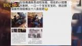 视频:陈思诚约会小3又被拍 与女伴共进午餐互叫宝宝