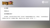 视频:黄磊公司被曝剽窃创意 CEO回应称绝对没抄袭
