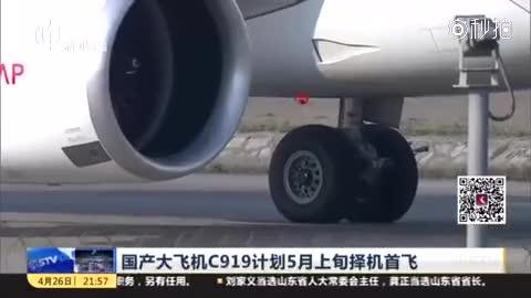 国产大飞机c919计划5月上旬择机首飞