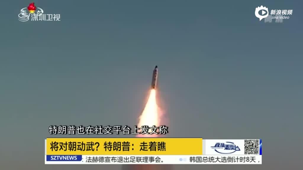 特朗普:朝鲜若再核试 我会不开心