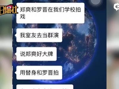 群演透露郑爽拍戏耍大牌