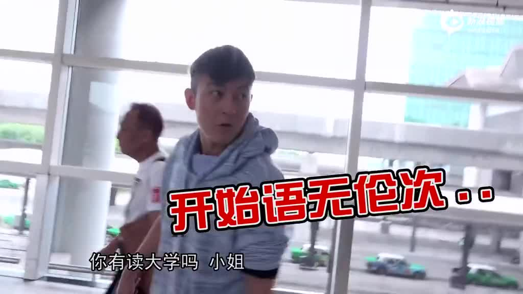 实拍:陈冠希机场怒怼女记者