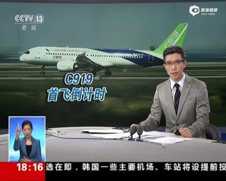 国产大飞机c919计划5月5日首飞