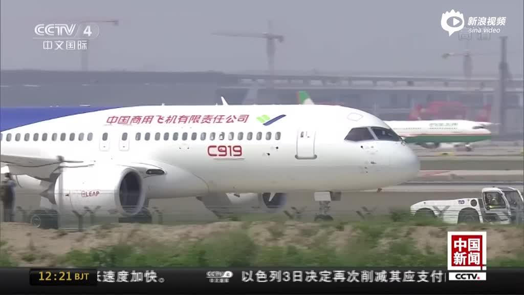 中国大飞机c919计划5月5日首飞
