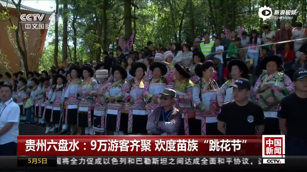 """贵州六盘水:9万游客齐聚 欢度苗族""""跳花节""""图片"""
