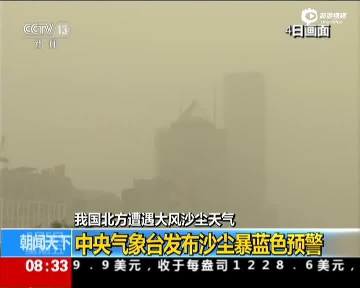 我国北方遭遇大风沙尘天气:中央气象台发布沙尘暴蓝色预警