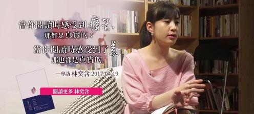林奕含自杀前8天受访视频