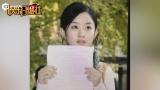 视频:疑赵丽颖成名前参加选秀照曝光 皮肤奶白超清纯