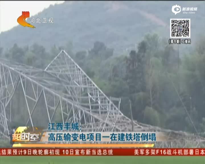 项目一在建铁塔倒塌