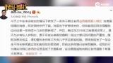 视频:韩红方发声明斥责网络谣言 否认赴美注册结婚