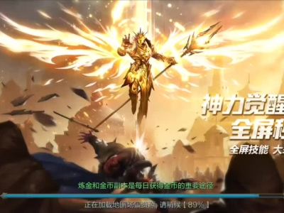 《神话永恒》战斗视频