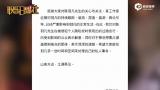 视频:陈羽凡公司发文 称对过激言行抱歉