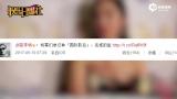 视频:《盲山》导演回应批杨幂演技 称转发也是罪过吗