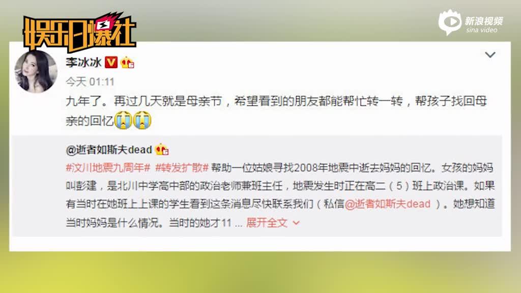 汶川地震9周年众星发文纪念
