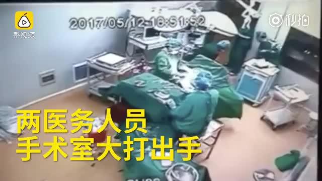 监拍两医务人员在手术室打架