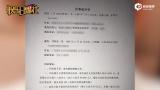 视频:刘洲成妻子发离婚声明 称结婚两年被严重家暴6次还导致流产