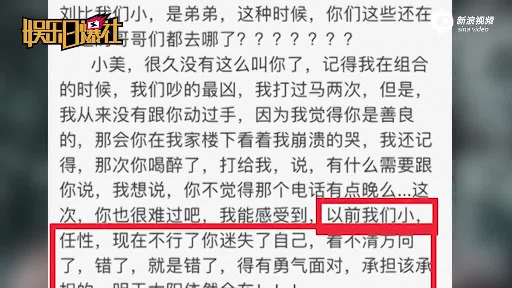 李茂发长文控诉刘洲成