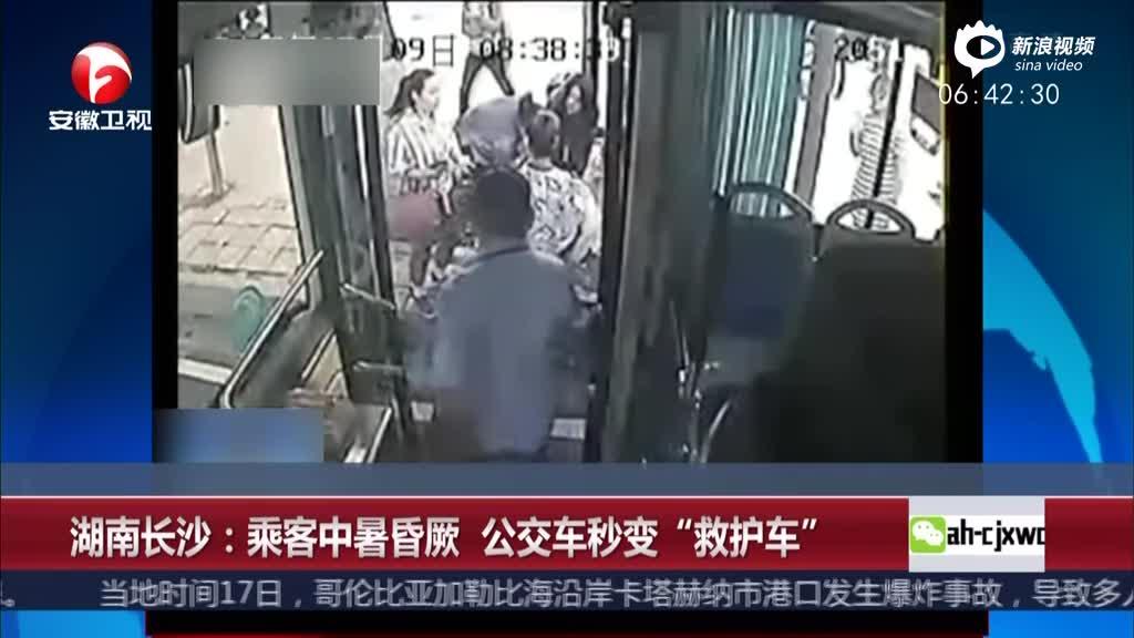 """监控:乘客中暑昏厥 公交车秒变""""救护车"""""""