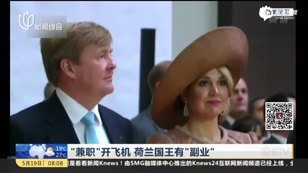 """荷兰国王有""""副业"""" """"兼职""""开飞机"""
