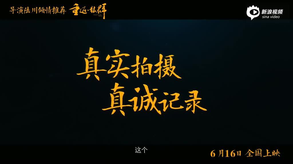 陆川推荐《重返·狼群》