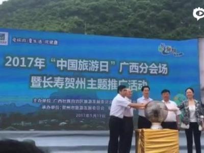 2017中国旅游日广西分会场启动仪式