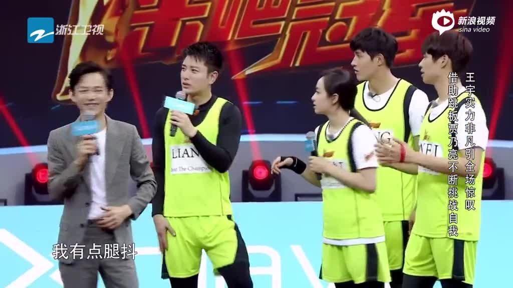 贾乃亮挑战跳高冠军