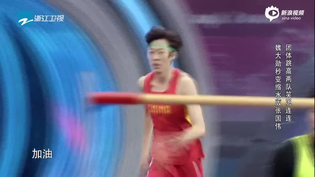 《来吧冠军2》张国伟疯狂炫舞