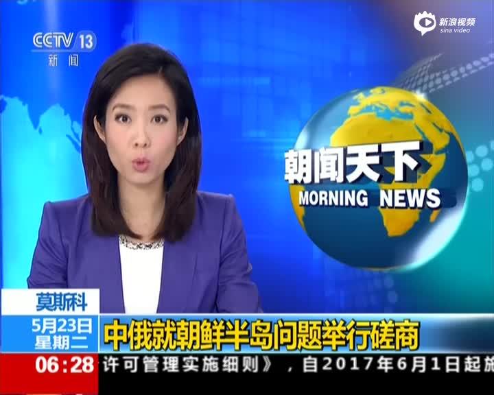 莫斯科:中俄就朝鲜半岛问题举行磋商