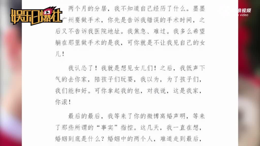 刘洲成回应家暴等传闻