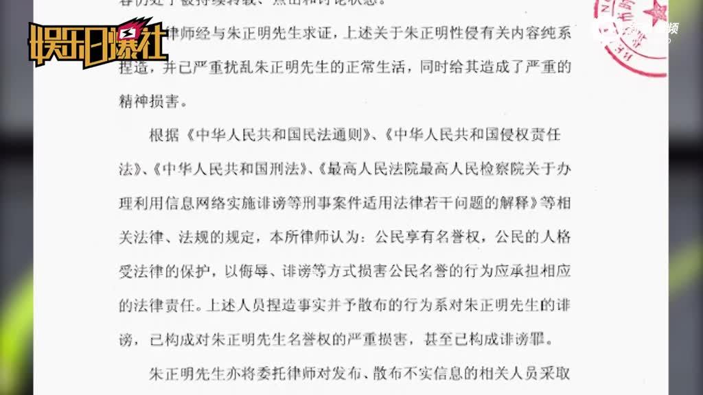 北电老师朱炯发律师声明