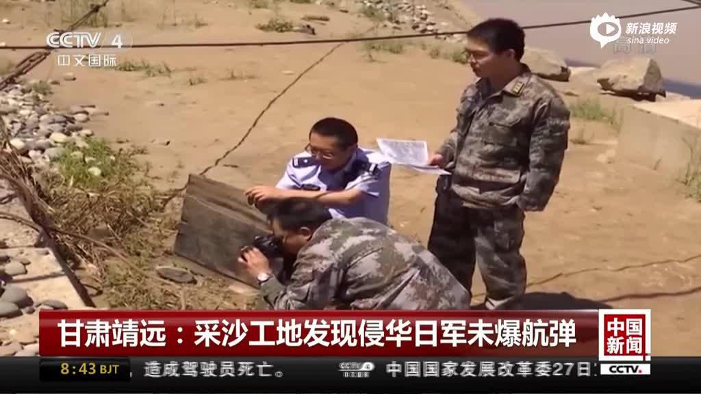 现场:甘肃靖远采沙工地发现侵华日军未爆航弹
