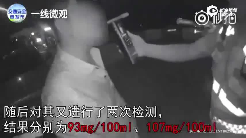男子醉驾被查获 妻子:干得漂亮!我可以睡了!
