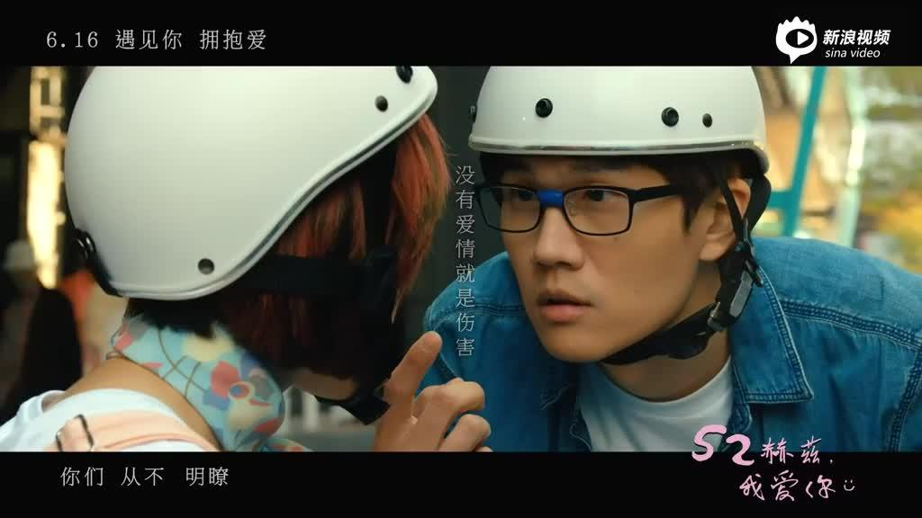 林志炫《52赫兹我爱你》MV