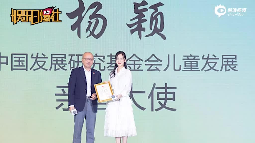 杨颖获任儿童发展亲善大使