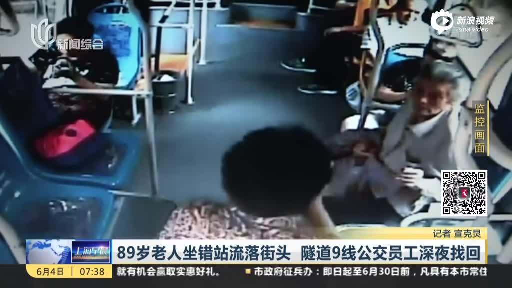 89岁老人坐错站流落街头 公交员工深夜找回